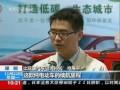环保电动汽车 驶向未来新生活 (189播放)