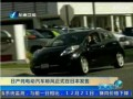 日产纯电动汽车聆风正式在日本发售 (584播放)