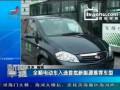 视频:全顺电动车入选首批新能源推荐车型 (364播放)
