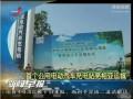 广东首个公用电动汽车充电站亮相亚运城 (453播放)