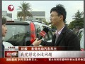 上海首批私人纯电动汽车 挂牌上路 (46播放)