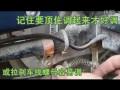 电动车调刹车方法 (1379播放)