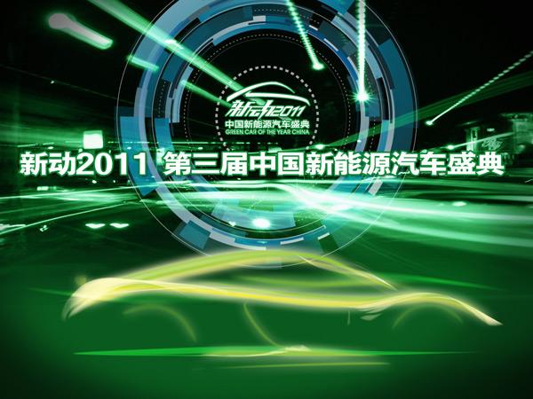 新动探索 电动未来 新动2011中国新能源汽车盛典即将登场