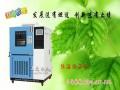 GB/T5170.5-2008恒温恒湿试验箱