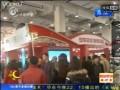 第四届国际电动车展览会济南开幕 (663播放)