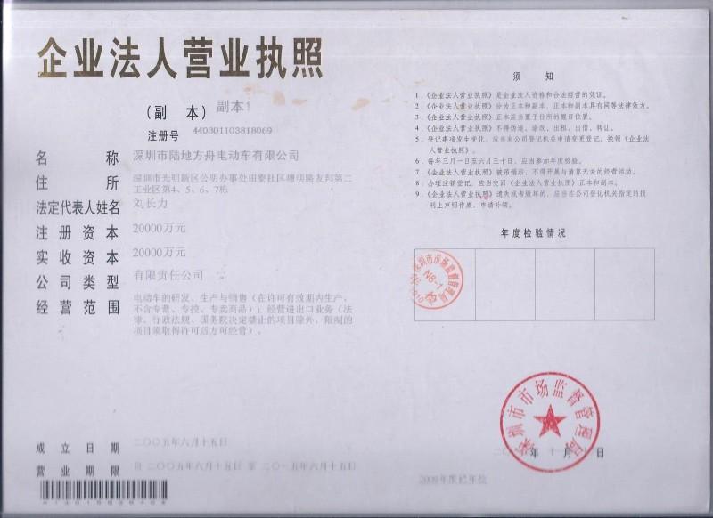 营业执照 荣誉资质 深圳陆地方舟电动车有限公司 高清图片
