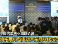 《朝闻天下》中国汽车产业国际论坛 将拓展小型电动汽车商业化示范 (981播放)