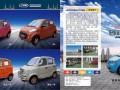 吉美瑞电动汽车有限公司诚招全国空白区域代理加盟商