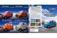 吉美瑞电动汽车厂家诚招代理商加盟商有意者可来电详询。。。。
