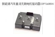 电动汽车专用控制器