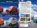做电动轿车代理选择鑫驰车业吉美瑞品牌大厂家性价比高
