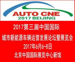 Auto Cne2017中国国际城市新能源车辆运营发展论坛暨展览会