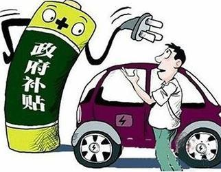 补贴约5.21亿元  天津四家车企将获新能源车国家补贴