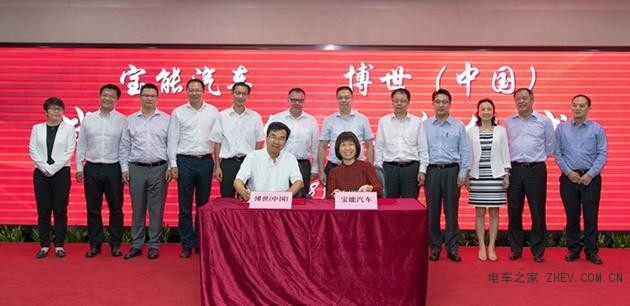 宝能汽车与博世公司签署战略合作协议 合作开发自动驾驶技术