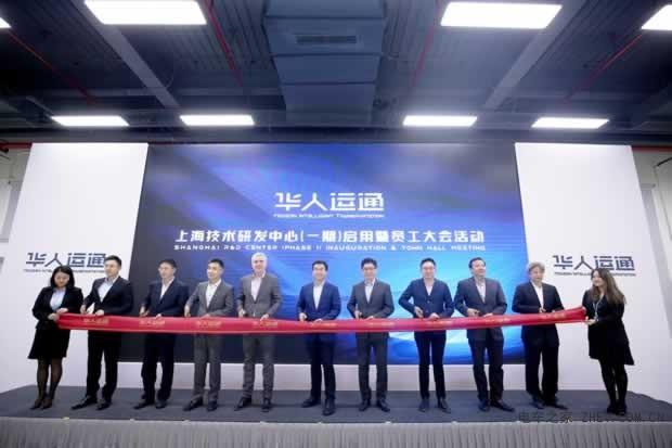 华人运通上海技术研发中心(一期)启用