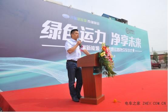 携手共创绿色未来,开瑞新能源与顺丰速运首批交车仪式隆重举行