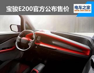宝骏E200上市 售价4.98万起广西地区率先上市
