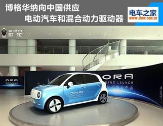 博格华纳向中国供应电动汽车和混合动力驱动器