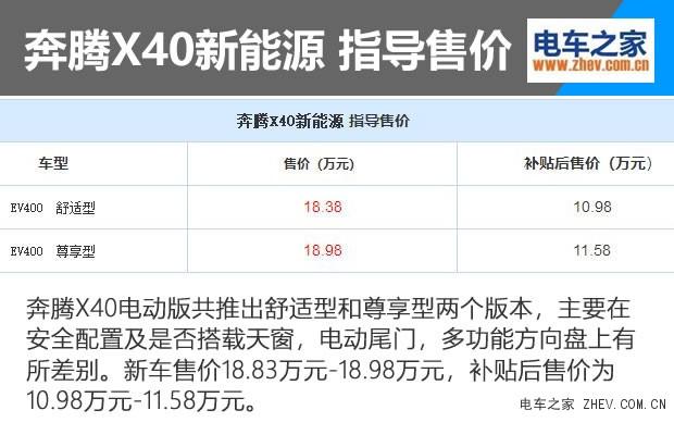 奔腾X40电动上市 新车共推两个版本最低配10.98万