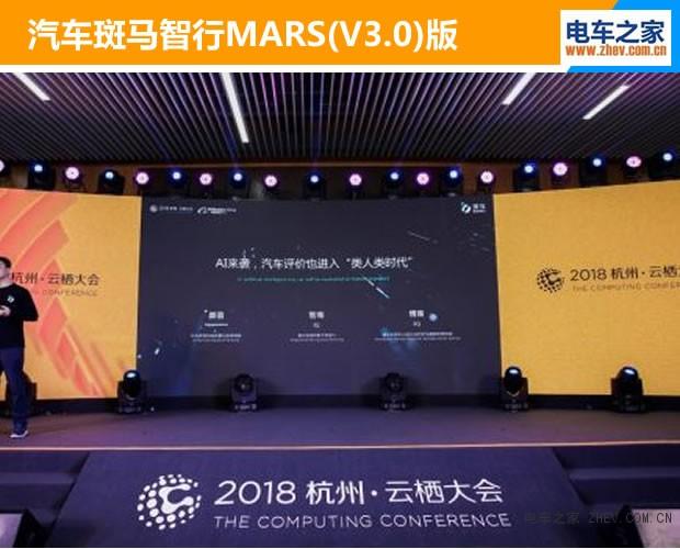 斑马智行MARS3.0版 将融合AI技术并提供更多功能