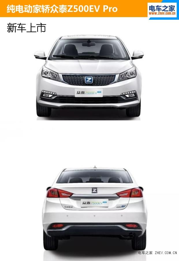 纯电动家轿众泰Z500EV Pro 了解一下