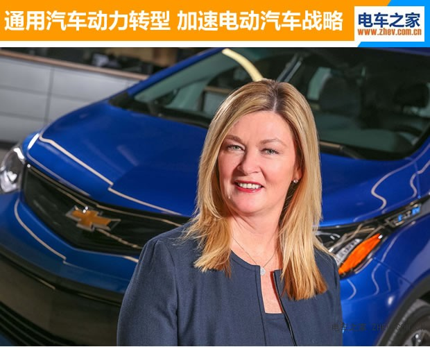 通用汽车动力转型 加速电动汽车战略