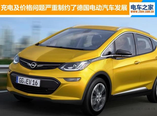 充电及价格问题严重制约了德国电动汽车发展