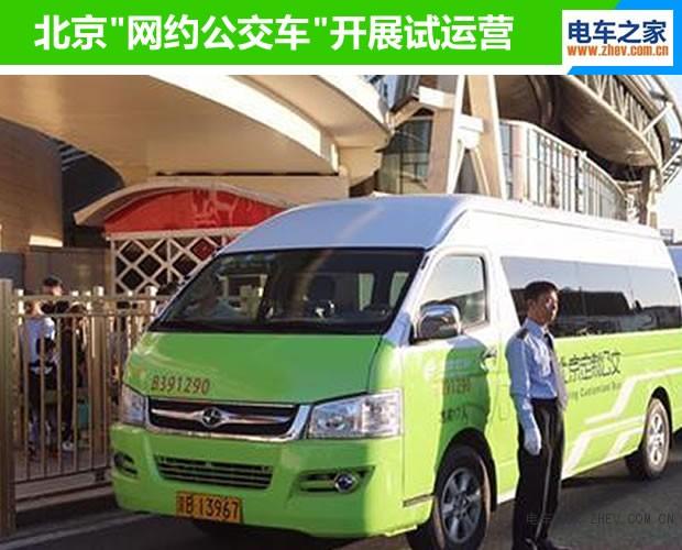 """北京 """"网约公交车""""开展试运营 三人行可发车"""