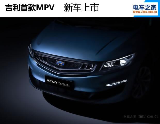 吉利汽车首款MPV 动力方面将推插电混动