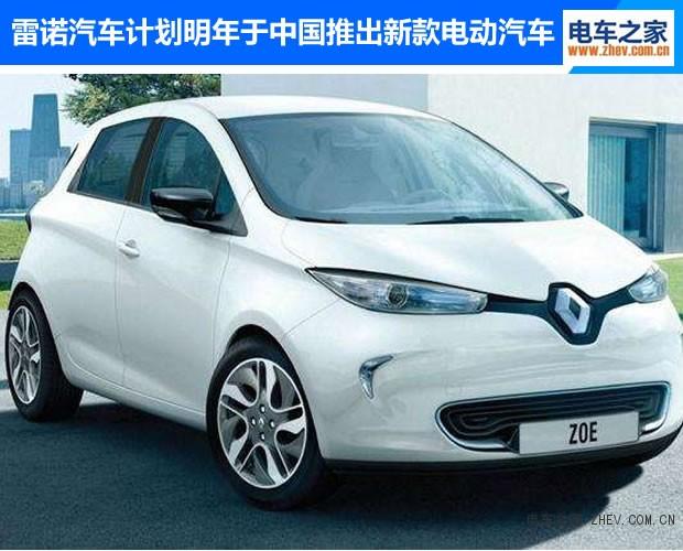 雷诺汽车计划明年于中国推出新款电动汽车