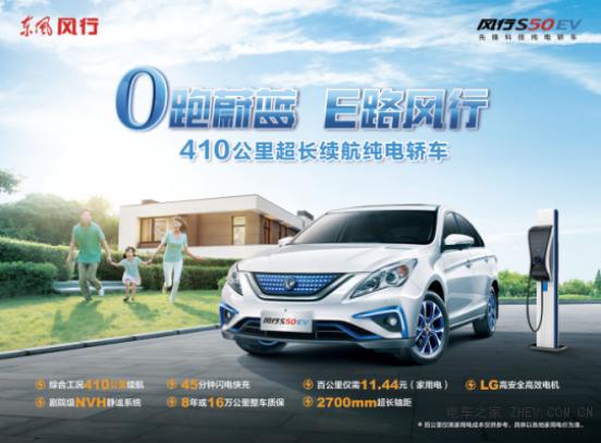 东风风行新能源风行S50EV、菱智M5EV双车齐发 最长续航446.3km