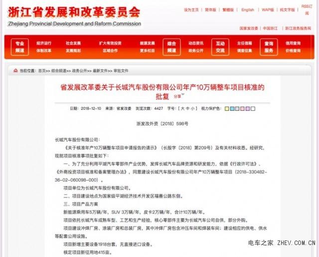 投产SUV/电动车 长城在浙增10万辆产能