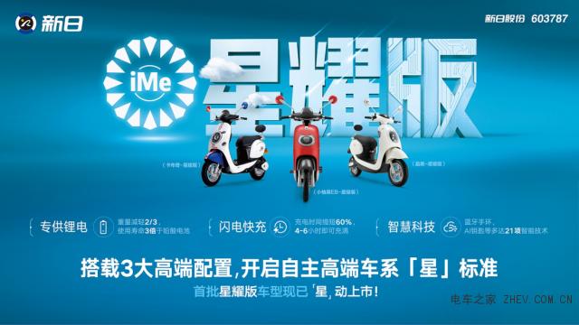 """新日""""星耀版""""电动车上市 高端电动车市场迎来高性价比时代"""