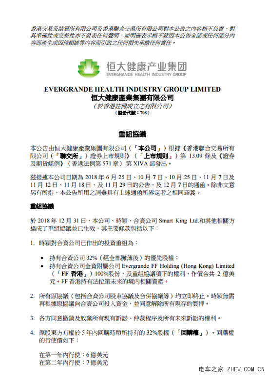 贾跃亭 许家印和解 双方撤除控诉恒大持法拉第32%股份