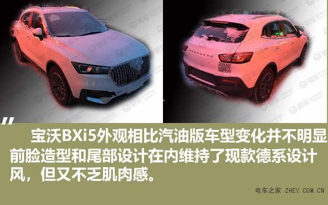 宝沃bx5电动版新车曝光 命名宝沃BXi5