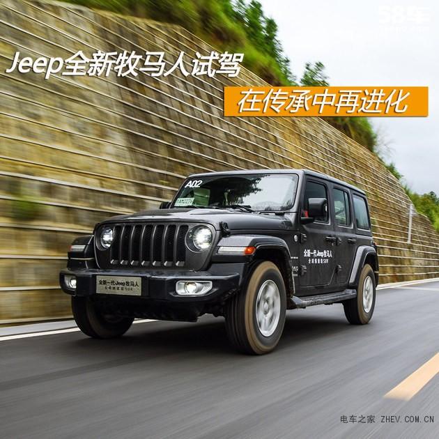 全新Jeep牧马人试驾 在传承中再进化