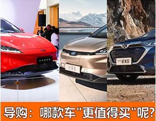 小鹏G3、威马EX5、北汽新能源EX5哪款车更值得购买呢!