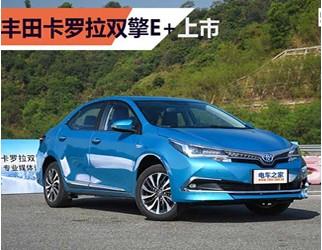丰田卡罗拉双擎E+上市 补贴后售价18.98-21.28万元