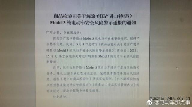 特斯拉完成海关整改 Model 3交付工作重新启动