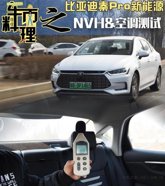 实测比亚迪秦Pro EV