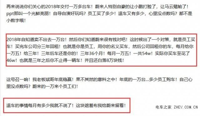 """自导自演的蔚来!网友爆料蔚来""""三重罪"""""""