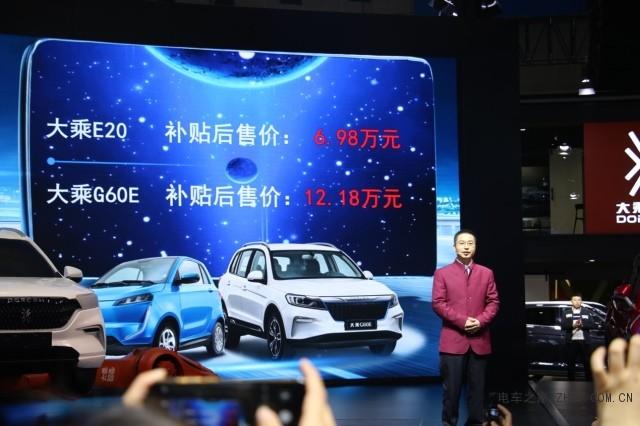 大乘新能源E20正式上市!补贴后售价6.98万