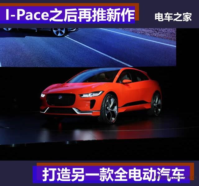 I-Pace之后再推新作 捷豹打造另一款全电动汽车