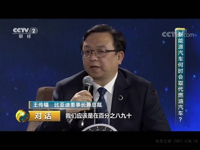 《对话》王传福:新能源高速增长的列车不会放慢