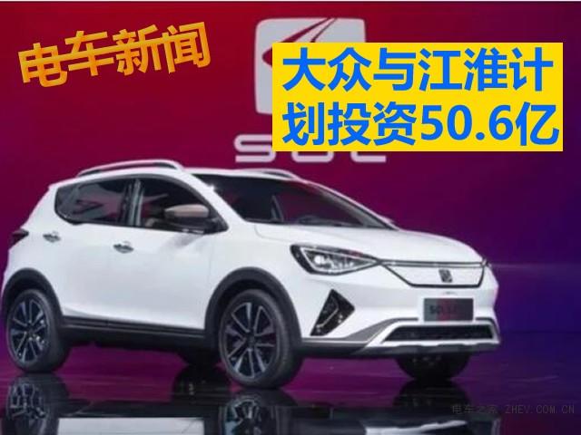 大众与江淮计划投资50.6亿元共建电动汽车大厂