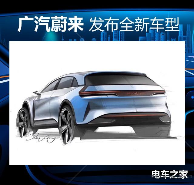 广汽蔚来发布全新车型