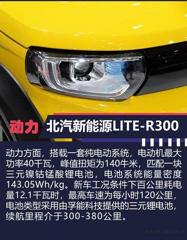 北汽新能源LITE-R300 5月20日上市 续航380