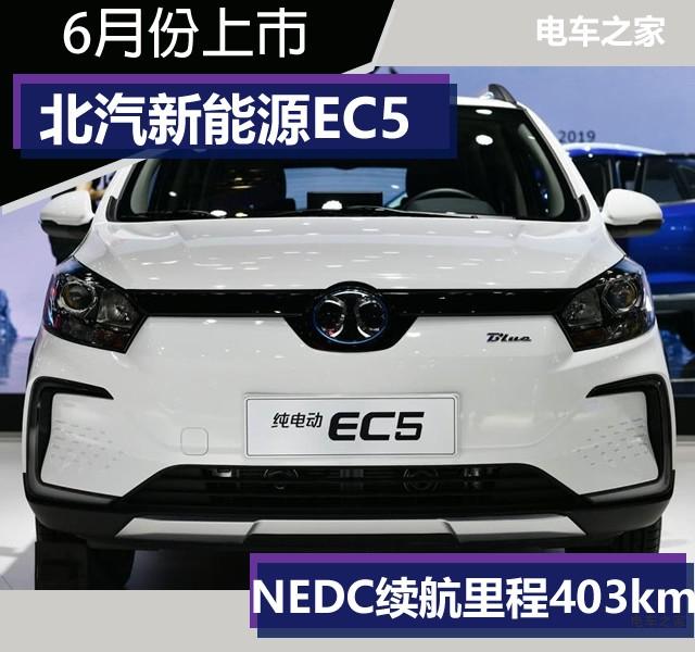 北汽新能源EC5 续航403公里 预计6月份上市