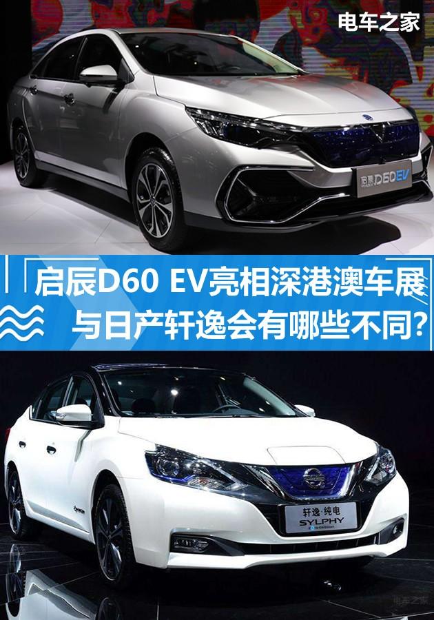 启辰D60 EV亮相深港澳车展 与日产轩逸会有哪些不同?