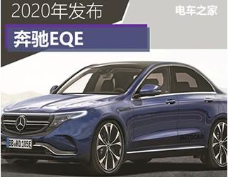 奔驰EQE 2020年发布 最大续航600公里